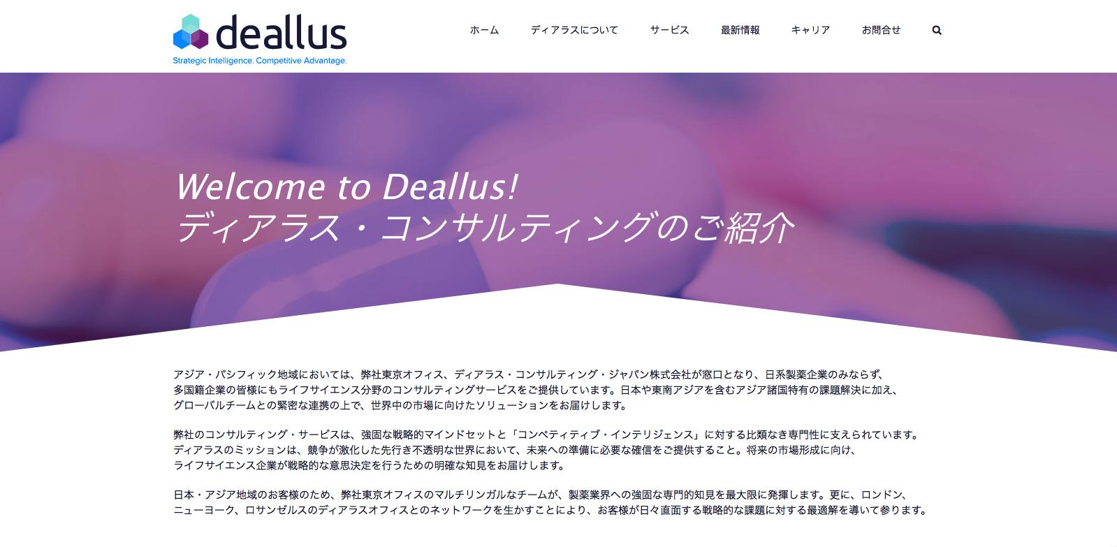 deallus-japan